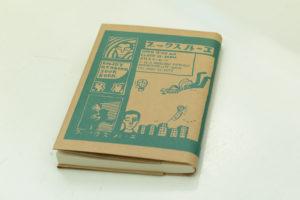 本を守るブックカバー